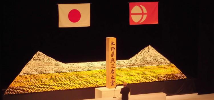 長野県戦没者追悼式