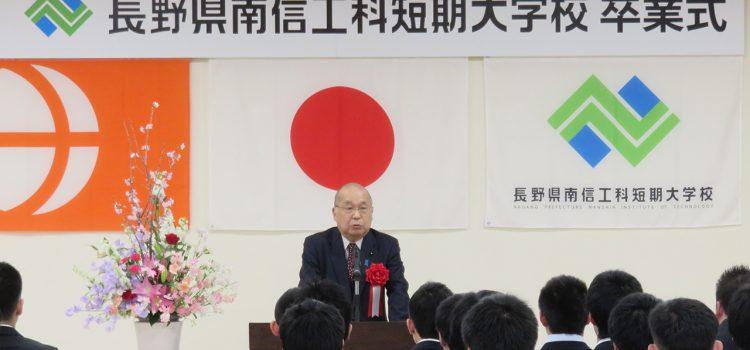 県南信工科短期大学校卒業式