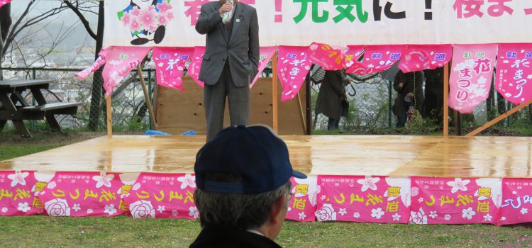 伊那公園桜まつりイベント