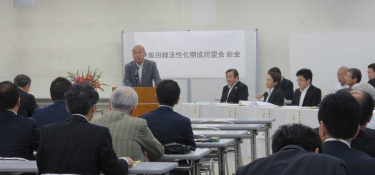 JR飯田線活性化期成同盟会